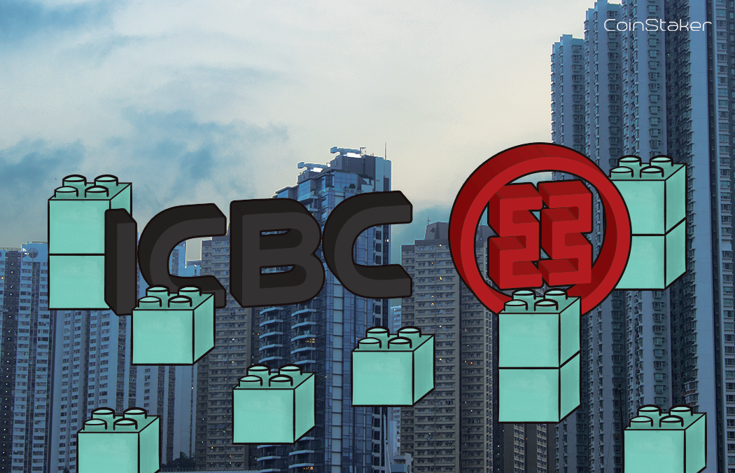 ICBC, Largest Bank in the World to Adopt Blockchain Technology